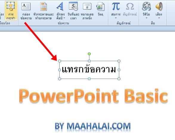 PowerPoint บทที่ 2 : การเพิ่มและปรับแต่งข้อความ