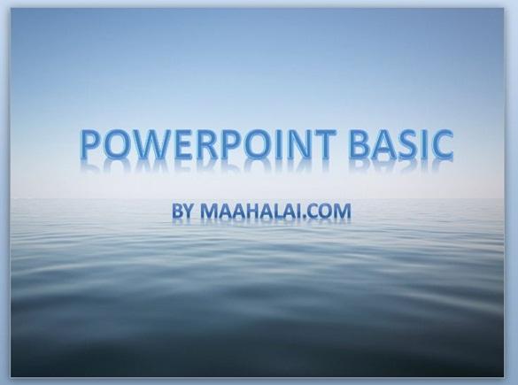 PowerPoint บทที่ 3 : เปลี่ยนภาพพื้นหลัง