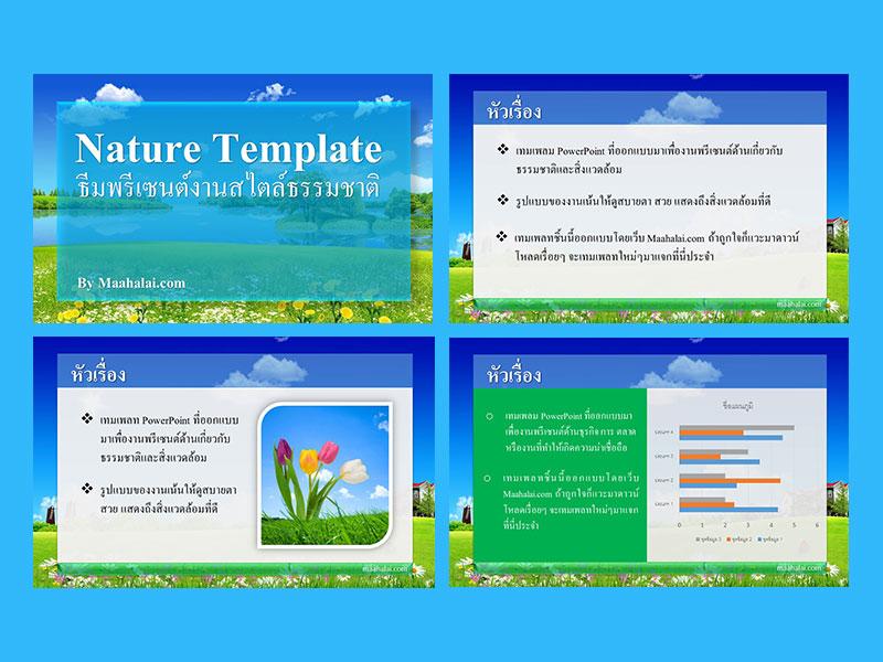 แจกฟรี PowerPoint Template สไตล์ธรรมชาติที่สวยงาม