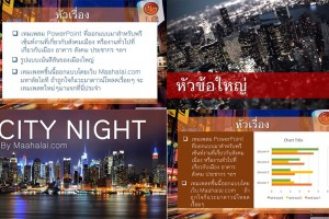 PowerPoint-City-Night