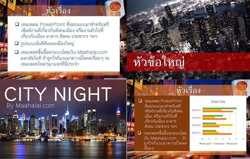 """ดาวน์โหลดฟรี PowerPoint Theme """"CITY NIGHT"""" แสงสียามค่ำคืน"""