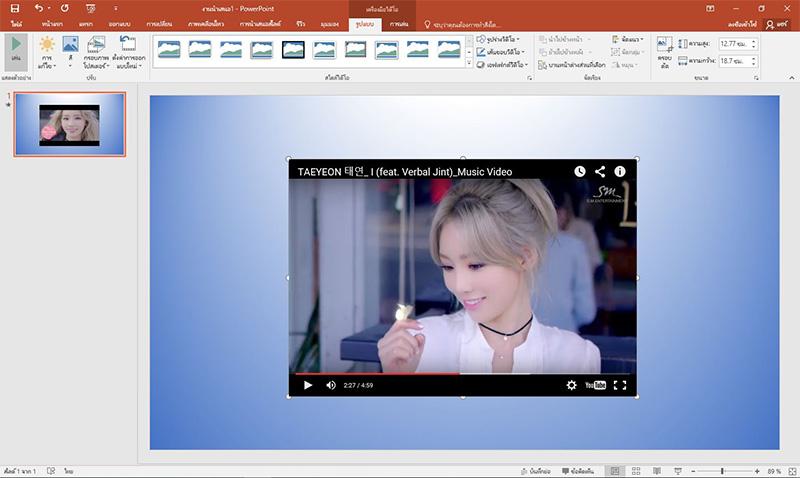 วิธีนำคลิป YouTube ไปเปิดใน PowerPoint