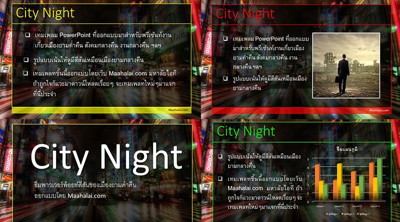"""แจกเทมเพลท PowerPoint """"City Night"""" ธีมสวยแบบเมืองยามค่ำคืน"""