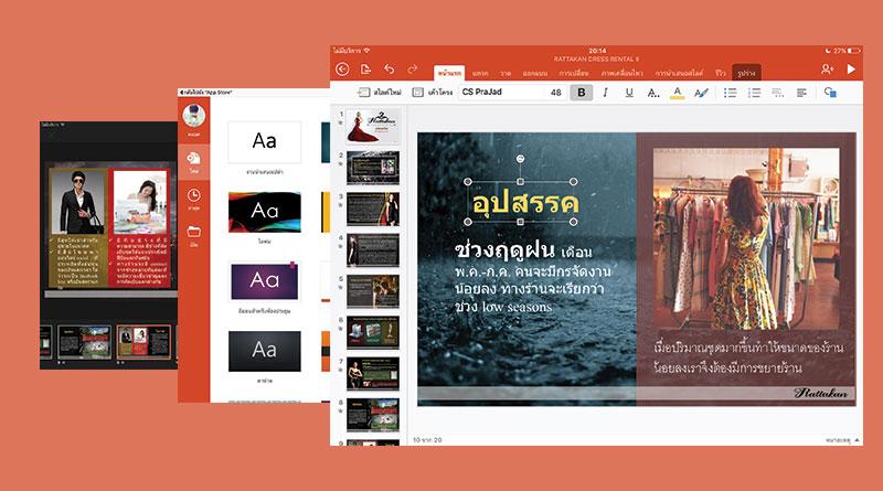 พรีวิว การใช้งาน PowerPoint บน iPad