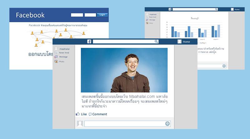 แจกฟรีธีม PowerPoint สไตล์ Facebook