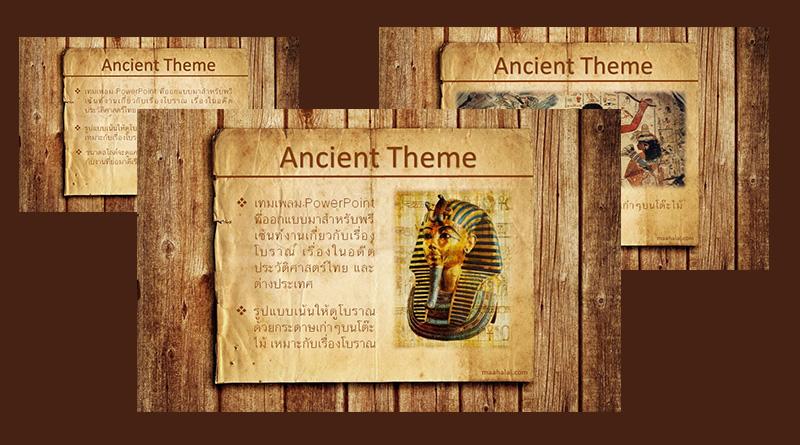 """แจกฟรีธีม PowerPoint """"Ancient Theme"""" ธีมสไตล์โบราณ"""