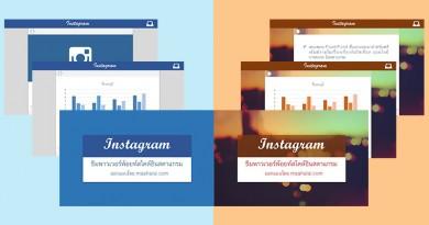 โหลดฟรีธีม PowerPoint สไตล์ Instagram มีให้เลือก 2 สี