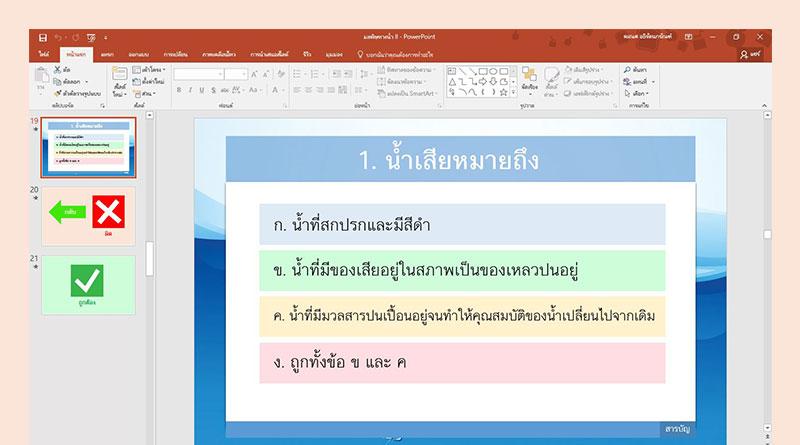 ทิปส์ วิธีทำข้อสอบใน PowerPoint เชื่อมโยงคำตอบไปยังสไลด์ถูก-ผิด