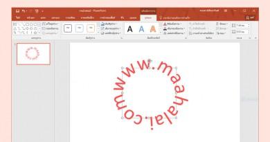 วิธีสร้างตัวอักษรให้เป็นรูปทรงโค้งหรือวงกลมใน Powerpoint