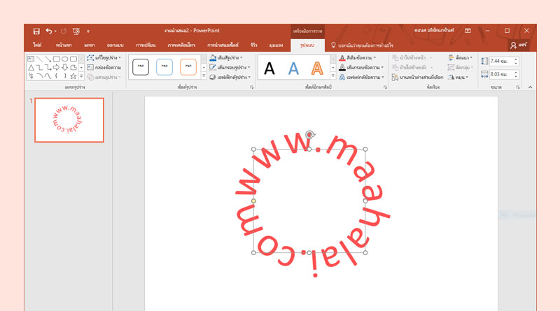 powerpoint-text-cicle
