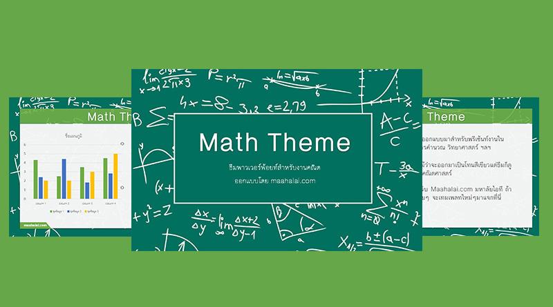แจกฟรี Math Theme เทมเพลท PowerPoint สำหรับวิชาคณิตศาสตร์