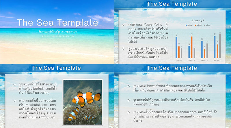 powerpoint-the-sea-template