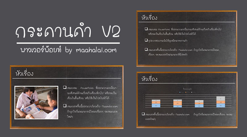 """แจกฟรีธีม PowerPoint """"กระดานดำ V2"""""""