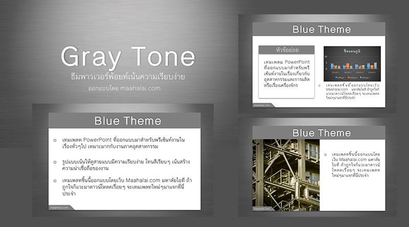 """แจกธีม PowerPoint """"Gray Tone"""" ใช้พรีเซ้นด้านอุตสาหกรรม"""