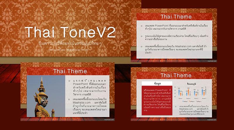 ฟรีธีม PowerPoint Thai Tone V2 พรีเซนท์ไทยดูง่าย