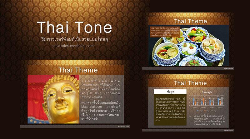 """แจกธีม PowerPoint """"Thai Tone"""" พรีเซนท์สวยแบบไทยๆ"""