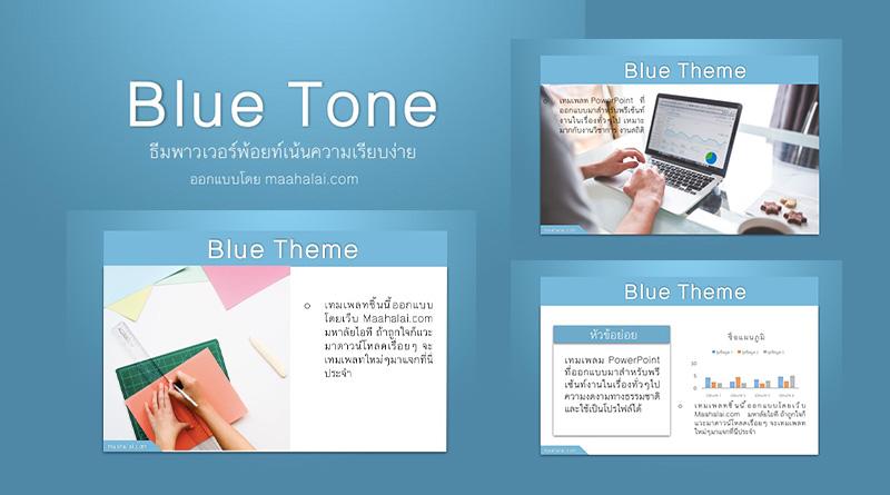"""แจกธีม PowerPoint """"Blue Tone"""" สำหรับพรีเซนท์งานวิชาการ"""