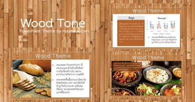 """ฟรีธีม PowerPoint """"Wood Tone"""" พื้นหลังลายไม้"""