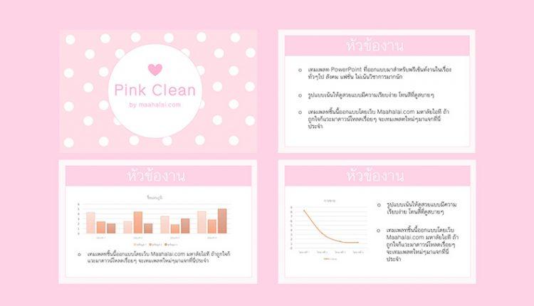 """แจกธีม PowerPoint """"Pink Clean"""" โทนสีชมพูหวาน"""