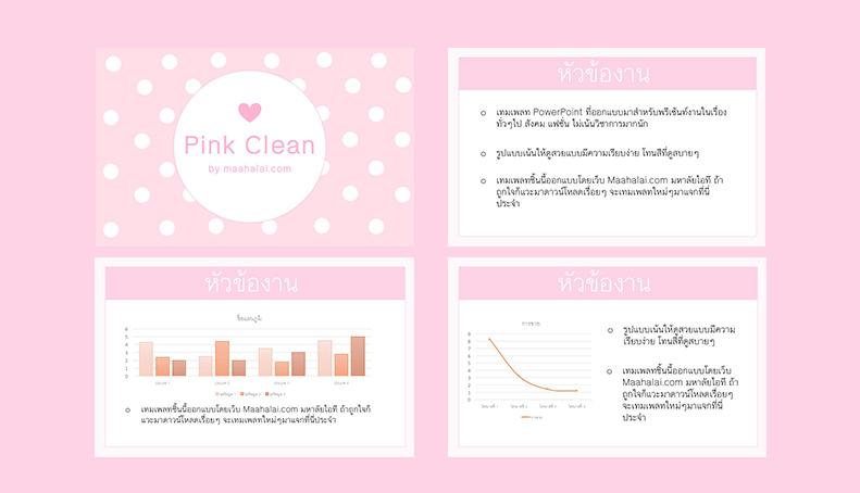 powerpoint pink clean powerpoint designer. Black Bedroom Furniture Sets. Home Design Ideas