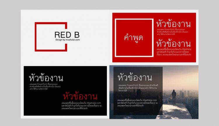 """แจกธีม PowerPoint """"RED B"""" พรีเซ้นท์งานอาร์ตๆ เรียบๆ"""
