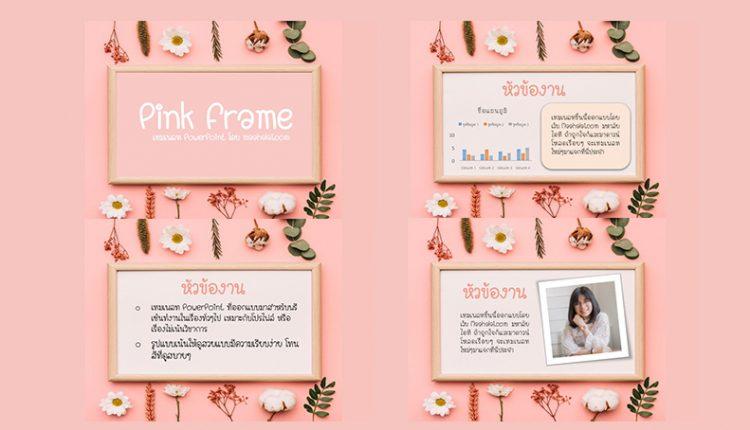 """ฟรีเทมเพลท PowerPoint """"Pink Frame"""" โทนชมพูหวานๆ"""